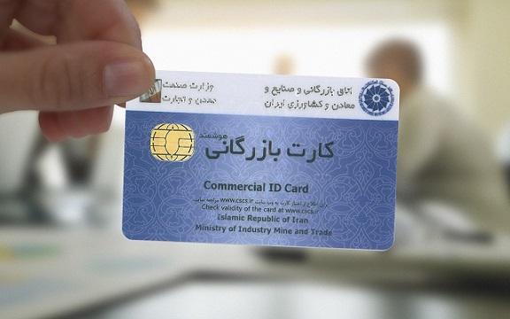 Image result for نحوه استفاده از کارت بازرگانی